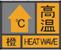 高温橙色预警信号