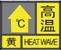 高温黄色预警信号