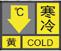 寒冷黄色预警信号