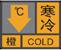 寒冷橙色预警信号