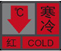 寒冷红色预警信号
