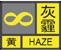 灰霾天气预警信号,以黄色表示。