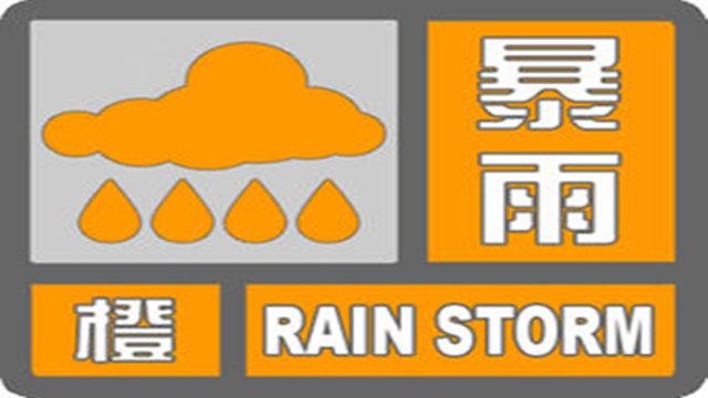暴雨橙色.jpg