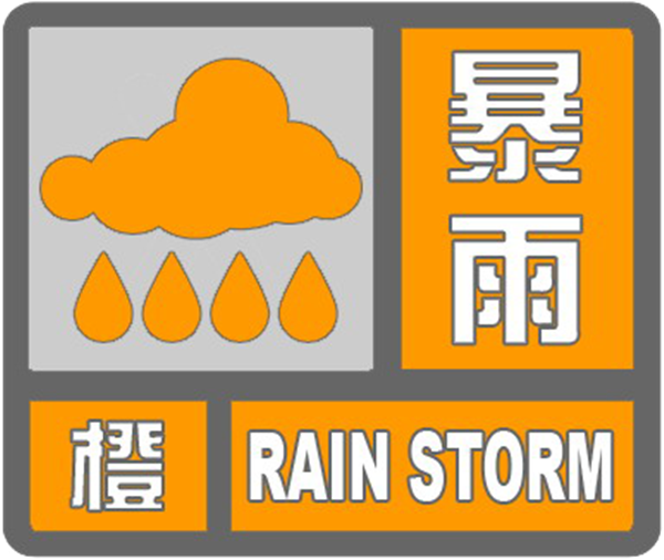 暴雨橙色内.png