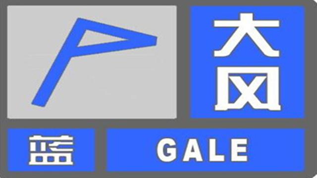 大風藍色預警.jpg