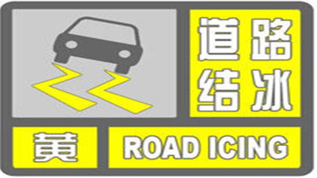 结冰黄色预警.jpg