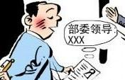 河南农民冒充官员诈骗上百万