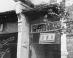 宜昌那些事儿 地名故事――尔雅街