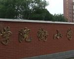 宜昌那些事儿 地名故事――学院街