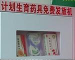 宜昌街头现避孕药具自取机 刷证可领