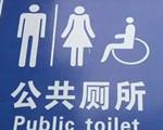 新建3公厕 发展大道告别无公厕时代