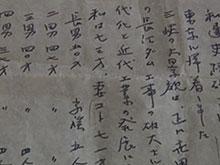 """宜昌市民公布日本老兵""""忏悔信"""""""