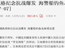 中国纪念抗战 海警船钓鱼岛海域巡逻