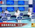 """宜昌电视问政再""""开考"""" 问作风 促有为"""