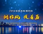 2014《问政宜昌》电视直播第二场 中
