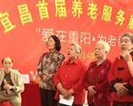 宜昌市举办首届养老服务展览会