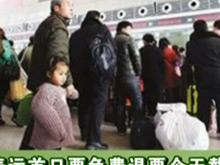 春运首日火车票免费退票今日截止
