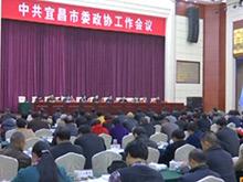 中共宜昌市委政协工作会议在城区召开