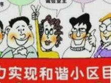 """宜昌城区物业诚信考核首用""""积分制"""""""
