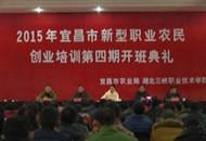 2015年第四期宜昌市新型职业农民创业培训班正式开班