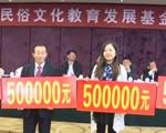 陶行知民俗文化教育发展基金在宜成立