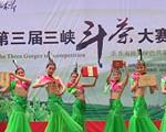 第五届中国三峡茶文化艺术节开幕