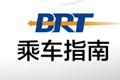宜昌BRT视频指南---市民搭乘篇