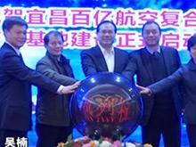 宜昌新增百亿航空复合材料产业基地