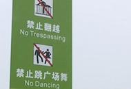 """磨基山公园""""禁跳"""" 广场舞大妈求解惑"""