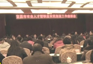 宜昌市召开职业农民创业工作座谈会
