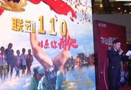"""宜昌市多部门联动 """"110""""走近市民"""