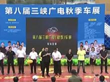 第八届三峡广电秋季车展落幕