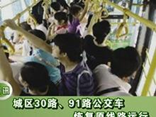 宜昌30路、91路公交车恢复原线路运行