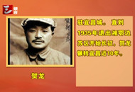 回望长征不忘初心:贺龙战斗在宜昌