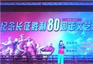 当阳举行纪念长征胜利80周年文艺演出