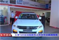 众泰T600运动版新车上市发布会圆满落幕