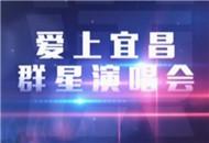 """""""爱上宜昌""""群星演唱会本月29号唱响"""