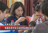韩国西贤中学交流团到宜都回访交流