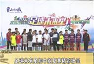 足球未来星初中组复赛精彩纷呈