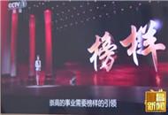 身边的榜样 罗官章亮相央视特别节目