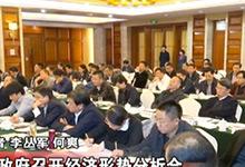 宜昌市政府召开经济形势分析会 决战第四季度