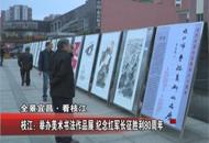枝江:举办美术书法作品展 纪念红军长征胜利80周年