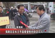 夷陵区区长王平昌看望慰问环卫工人