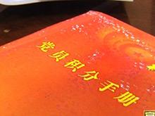 """党员积分手册:服务社区""""成绩单"""""""