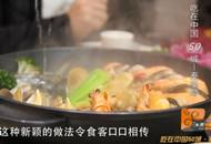 吃在中国50城――秦皇岛
