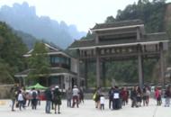 五峰:七天长假接客近十万 旅游综合收入近六千万