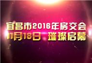 热烈祝贺宜昌市2016年房交会盛大启幕