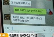 微信转账 近6000元打水漂