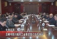 五峰与四川航天工业集团签订合作协议