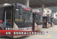 长阳:首批纯电动公交车投入运营